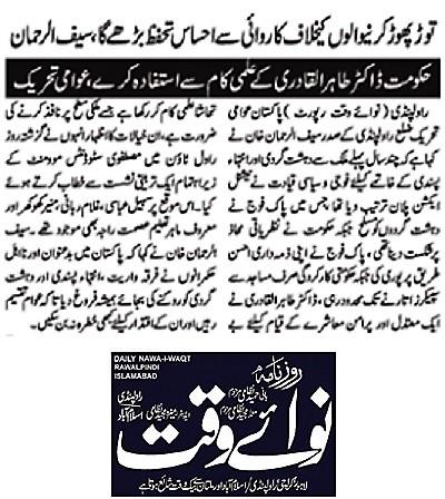 Minhaj-ul-Quran  Print Media CoverageDAILY NAWA I WAQT  PAGE-11