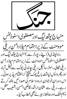 Pakistan Awami Tehreek  Print Media Coverage DAILY JANG PAGE-11