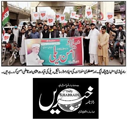 Minhaj-ul-Quran  Print Media Coverage DAILY KHABRAIN PAGE-02