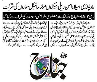 Minhaj-ul-Quran  Print Media Coverage DAILY JINNAH PAGE-02