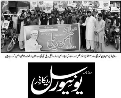 Pakistan Awami Tehreek  Print Media Coverage DAILY UNIVERSAL RECORDER PAGE-02