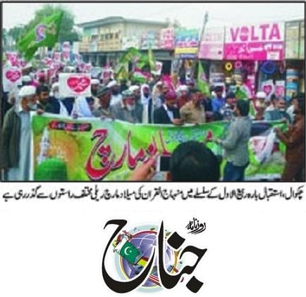 Minhaj-ul-Quran  Print Media Coverage DAILY JINNAH PAGE-05