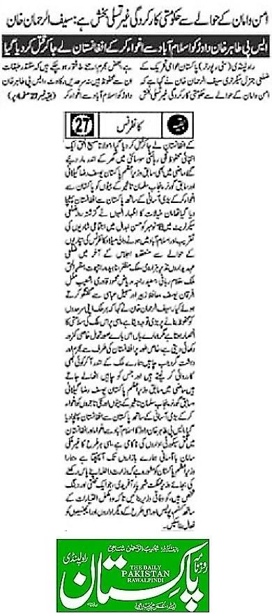 Pakistan Awami Tehreek  Print Media Coverage DAILY PAKISTAN RWP BACK PAGE