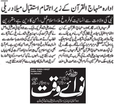 تحریک منہاج القرآن Minhaj-ul-Quran  Print Media Coverage پرنٹ میڈیا کوریج DAILY NAWA I WAQT PAGE-04