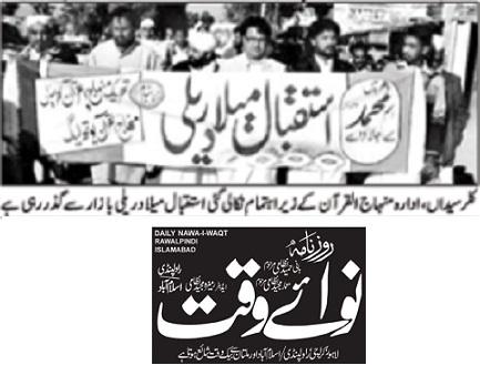 تحریک منہاج القرآن Minhaj-ul-Quran  Print Media Coverage پرنٹ میڈیا کوریج DAILY NAWAI WAQT PAGE-04