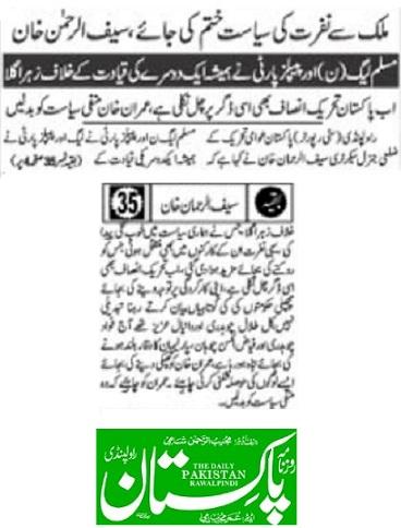 تحریک منہاج القرآن Minhaj-ul-Quran  Print Media Coverage پرنٹ میڈیا کوریج DAILY PAKISTAN RWP BACK PAGE