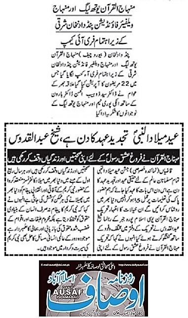 Minhaj-ul-Quran  Print Media Coverage DAILY AUSAF PAGE-06