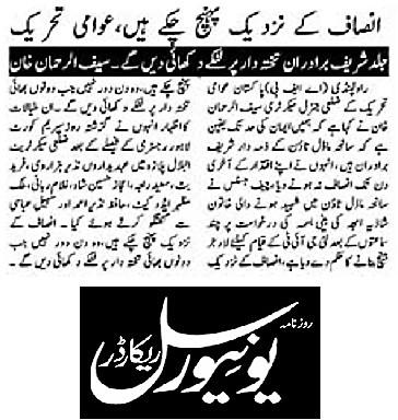 Pakistan Awami Tehreek  Print Media Coverage DAILU UNIVERSAL RECORDER PAGE-02