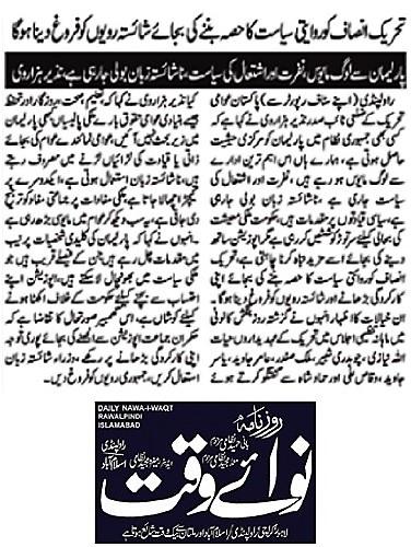 Pakistan Awami Tehreek  Print Media Coverage DAILY NAWA I WAQY PAGE-11