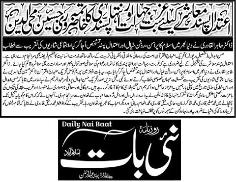 Minhaj-ul-Quran  Print Media Coverage DAILY NAI BAAT PAGE-03