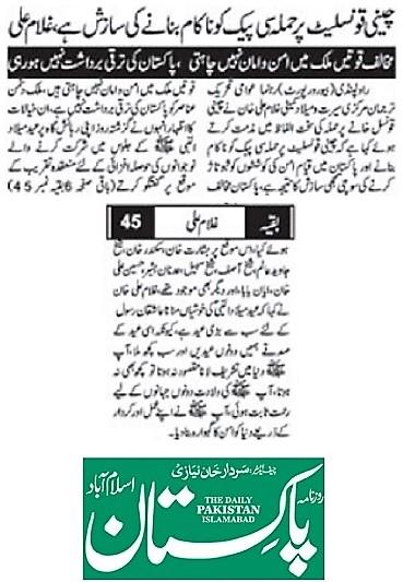 Pakistan Awami Tehreek  Print Media Coverage DAILY PAKISTAN PAGE-02