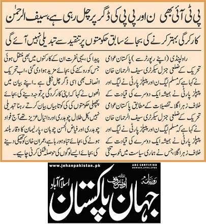 Pakistan Awami Tehreek  Print Media Coverage DAILY JAHAN PAKISTAN PAGE-02