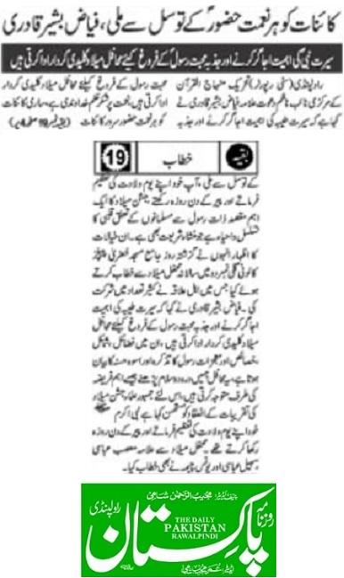 Minhaj-ul-Quran  Print Media Coverage DAILY PAKISTAN RWP BACK PAGE