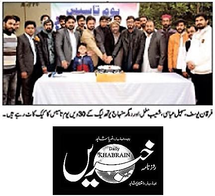 Minhaj-ul-Quran  Print Media CoverageDAILY KHABRAIN PAGE-02