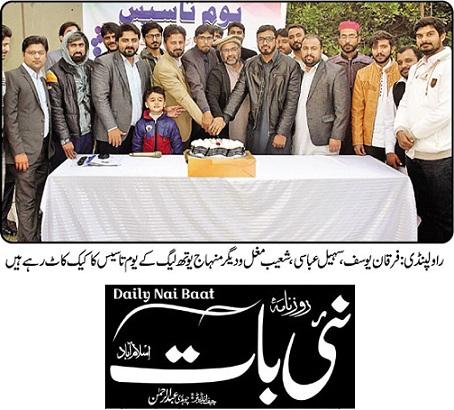 Minhaj-ul-Quran  Print Media CoverageDAILYNAI BAAT PAGE-02