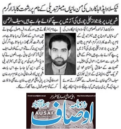 Minhaj-ul-Quran  Print Media CoverageDAILY AUSAF PAGE-05