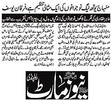 تحریک منہاج القرآن Minhaj-ul-Quran  Print Media Coverage پرنٹ میڈیا کوریج DAILY NEWS MART PAGE-02