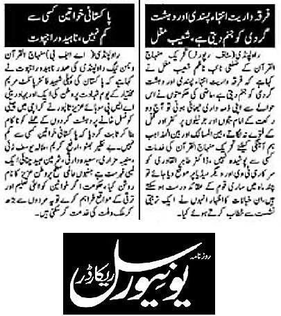 تحریک منہاج القرآن Minhaj-ul-Quran  Print Media Coverage پرنٹ میڈیا کوریج DAILY UNIVERSAL PAGE-02