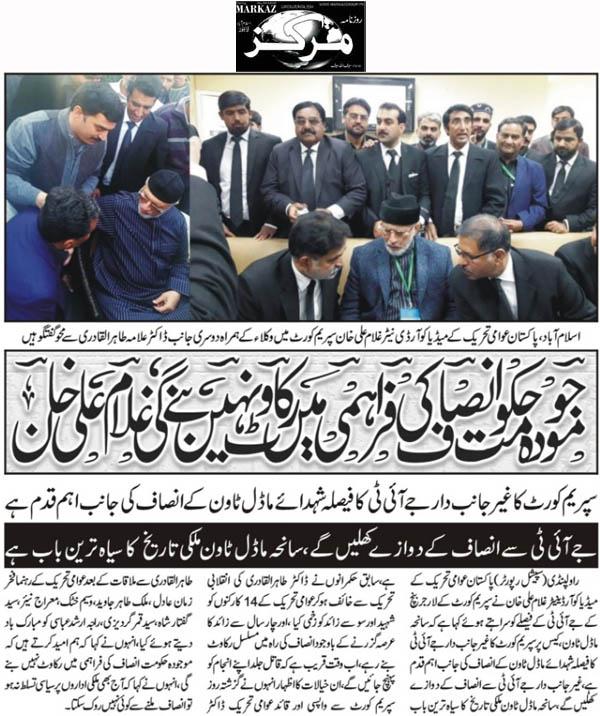 Minhaj-ul-Quran  Print Media CoverageDaily Markaz Page 2