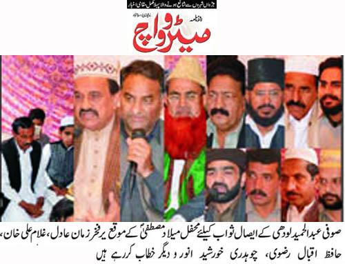 تحریک منہاج القرآن Minhaj-ul-Quran  Print Media Coverage پرنٹ میڈیا کوریج Daily Metriwatch Back Page