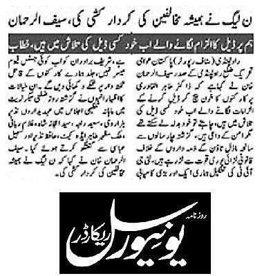 Mustafavi Student Movement Print Media Coverage DAILY UNIVERSAL RECORDER PAGE-02