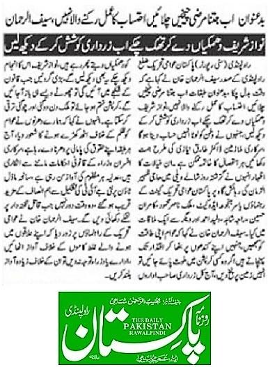 Pakistan Awami Tehreek  Print Media Coverage DAILY RWP PAGE-02