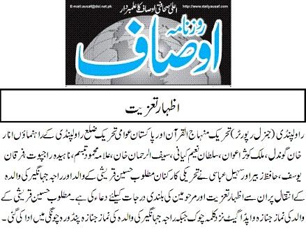 Pakistan Awami Tehreek  Print Media Coverage DAILY AUSAF PAGE-03