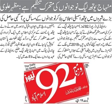 Minhaj-ul-Quran  Print Media CoverageDAILY 92 NEWS PAGE-09