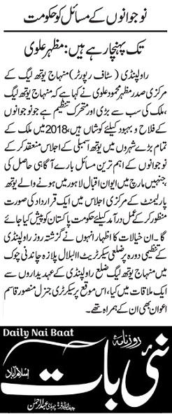 تحریک منہاج القرآن Minhaj-ul-Quran  Print Media Coverage پرنٹ میڈیا کوریج DAILY NAI BAAT PAGE-02