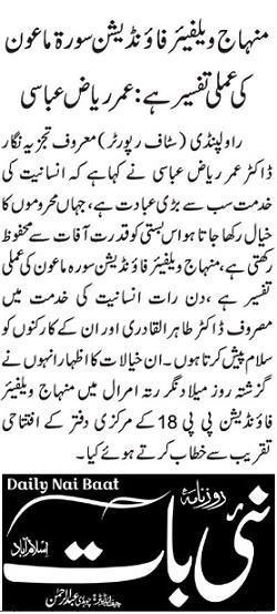 Minhaj-ul-Quran  Print Media CoverageDAILY NAI BAAT PAGE=-02