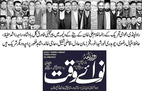 Minhaj-ul-Quran  Print Media CoverageDAILY NAWA I WAQTPAGE-11