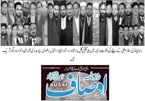 Minhaj-ul-Quran  Print Media CoverageDAILY AUSAF PAGE-04