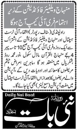 Minhaj-ul-Quran  Print Media Coverage DAILYNAI BAAT PAGE-02