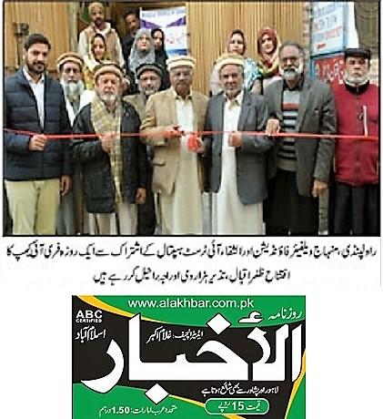 Minhaj-ul-Quran  Print Media CoverageDAILY AL AKHBAR PAGE-02