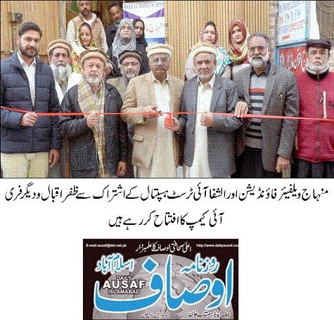 Minhaj-ul-Quran  Print Media Coverage DAILY AUSAF PAGE-03