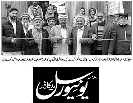 Minhaj-ul-Quran  Print Media Coverage DAILY UNIVERSAL RECORDER PAGE-02