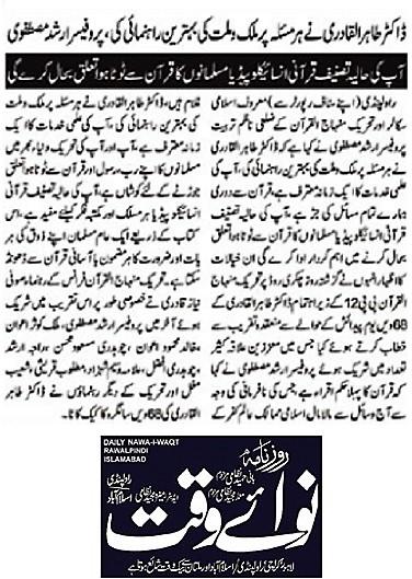 Mustafavi Student Movement Print Media Coverage DAILY NAWA I WAQT PAGE-11