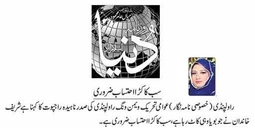 Minhaj-ul-Quran  Print Media Coverage DAILY DUNYA P[AGE-09