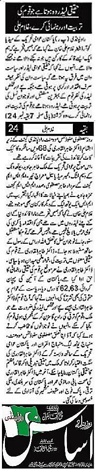 Minhaj-ul-Quran  Print Media Coverage DAILY ASAS PAGE-02