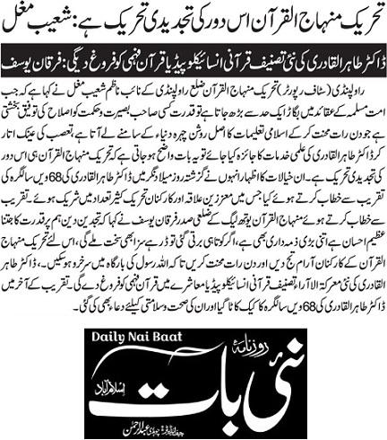 Minhaj-ul-Quran  Print Media CoverageNAI BAAT BAAT PAGE-02