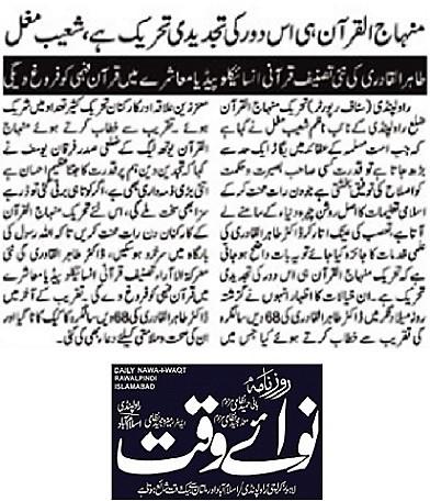 Minhaj-ul-Quran  Print Media CoverageNAWA I WAQT PAGE-11