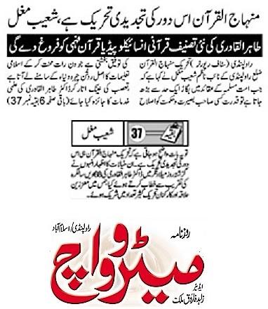 Minhaj-ul-Quran  Print Media CoverageDAILY METROWATCG BACK PAGE