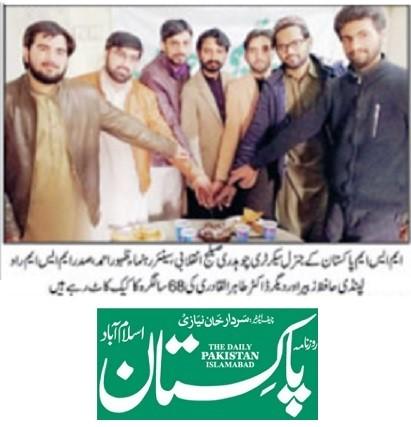 Minhaj-ul-Quran  Print Media CoverageDAILY PAKSIATAN PAGE-02