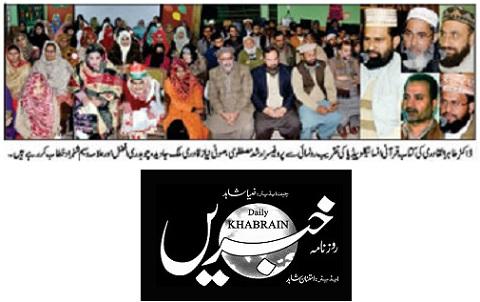 Mustafavi Student Movement Print Media Coverage DAILY KHABRAIN PAGE-02