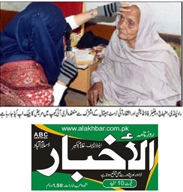Minhaj-ul-Quran  Print Media Coverage DAILY AL AKHBAR PAGE-02