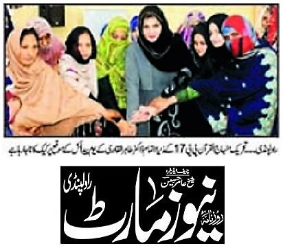 Minhaj-ul-Quran  Print Media CoverageDAILY NEWS FRONT PAGE