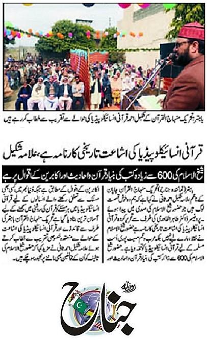 Minhaj-ul-Quran  Print Media CoverageDAILY JINNAH PAGE-05