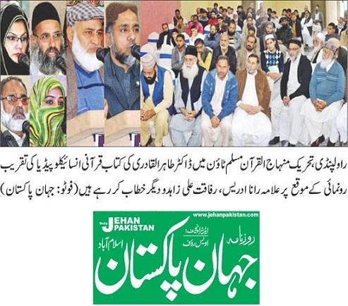 Minhaj-ul-Quran  Print Media Coverage DAILY JAHAN PAKISTAN PAGE-02
