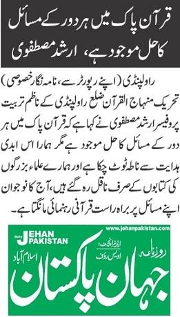 Minhaj-ul-Quran  Print Media CoverageDAILY JAHAN PAKISTAN PAGE-09