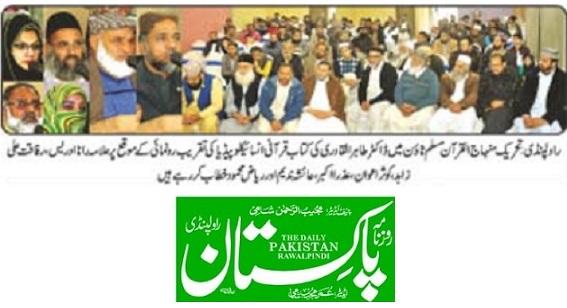 Minhaj-ul-Quran  Print Media Coverage DAILY PAKISTAN RWP PAGE-02